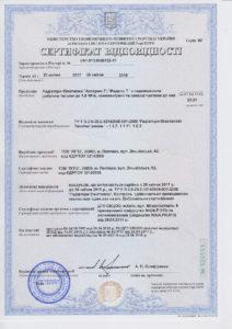 Сертификат соответствия 2017 на модель 7