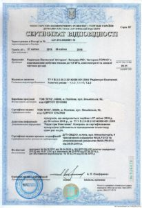 Сертификат соответствия 2016