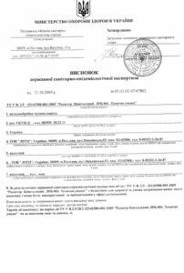 Заключение государственной санитарно-эпидемиологической службы 2005 страница 1