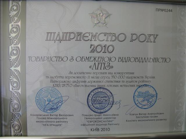 Компаня Литиз - предприятие года 2010