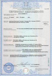 Сертификат соответствия 2010